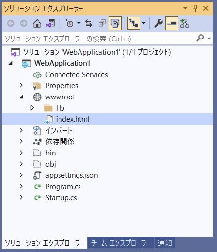 HTMLページの追加