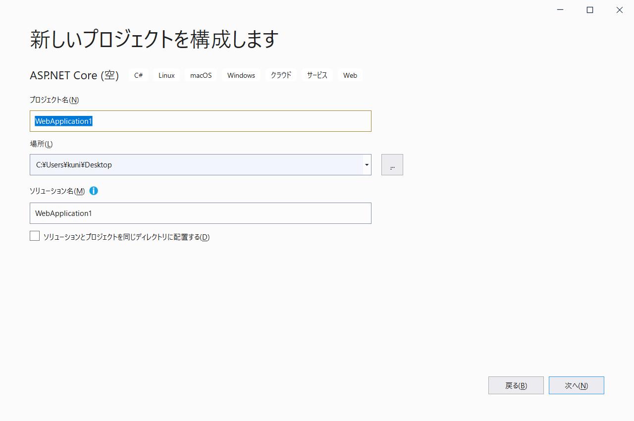 ASP.NET Coreアプリケーションの作成