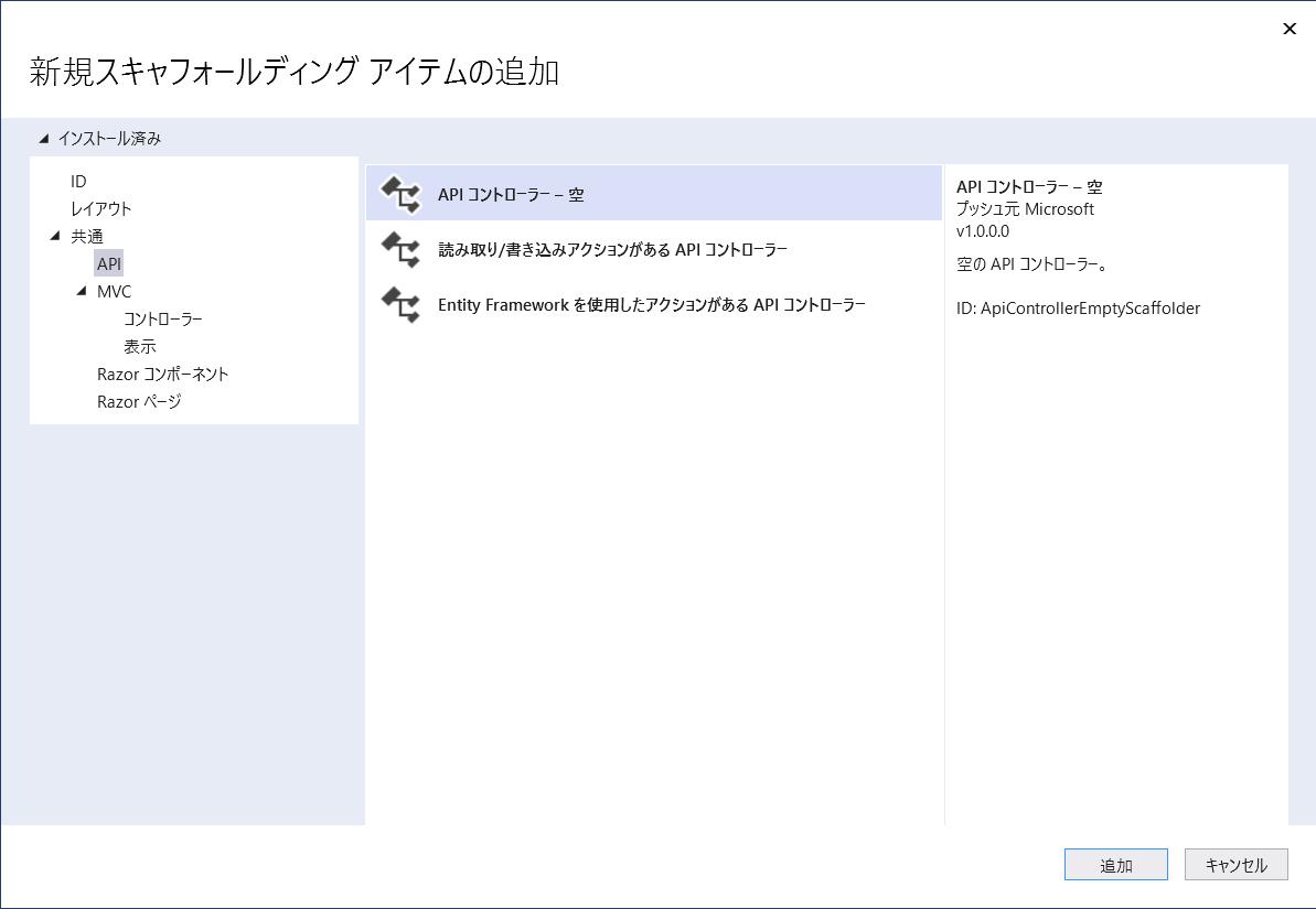 APIコントローラーの追加
