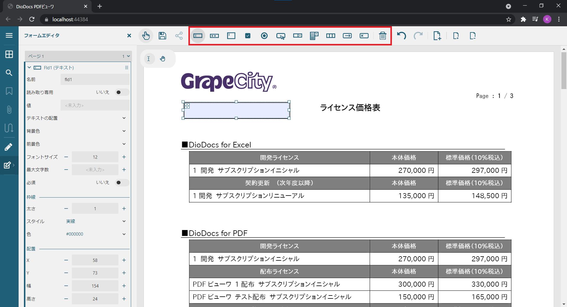 PDFフォームを追加