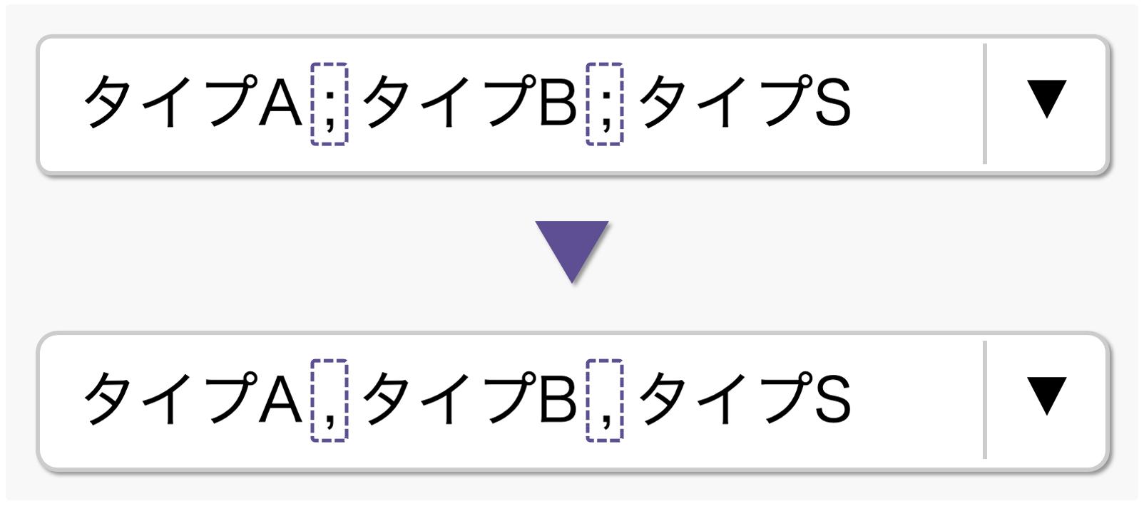 区切り文字の変更