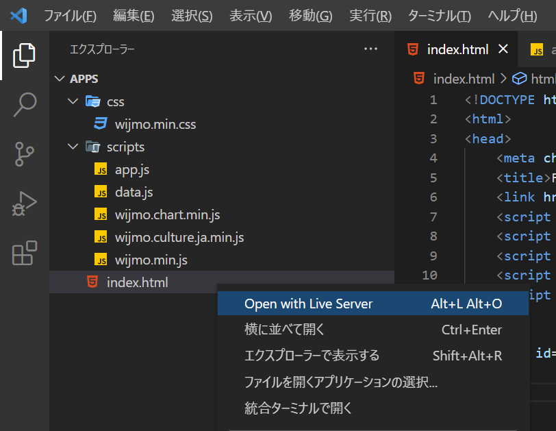 Live Serverの起動