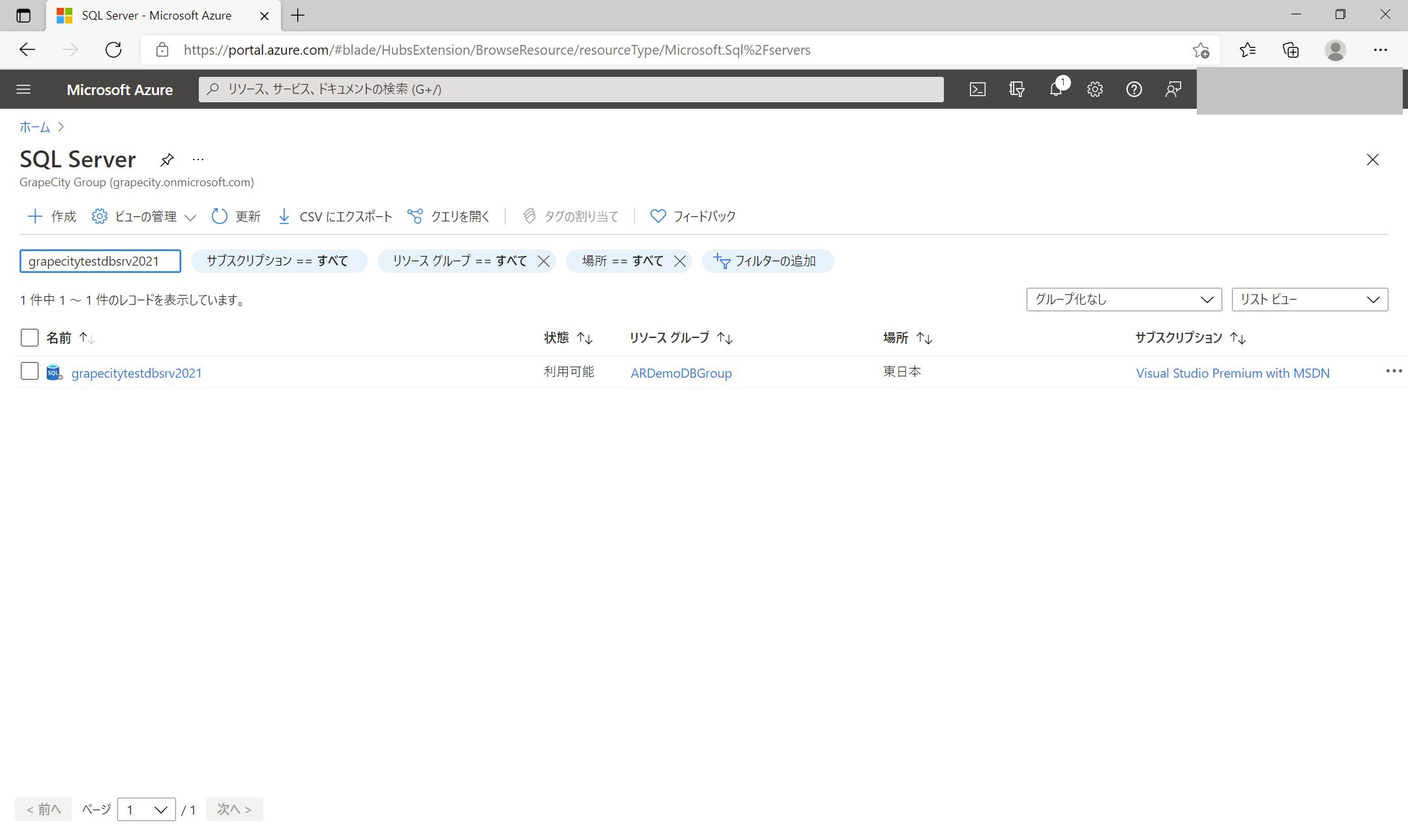 AzureにSQL Serverを登録