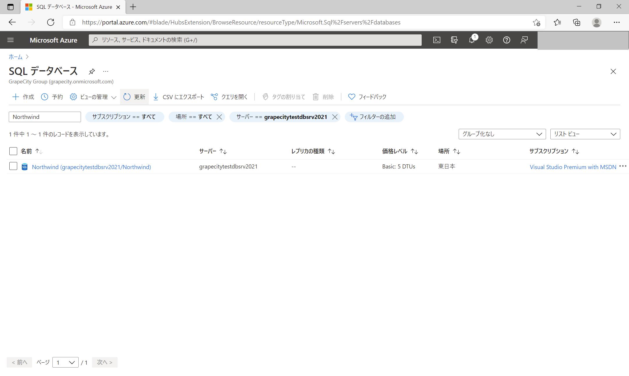 作成されたSQLデータベース