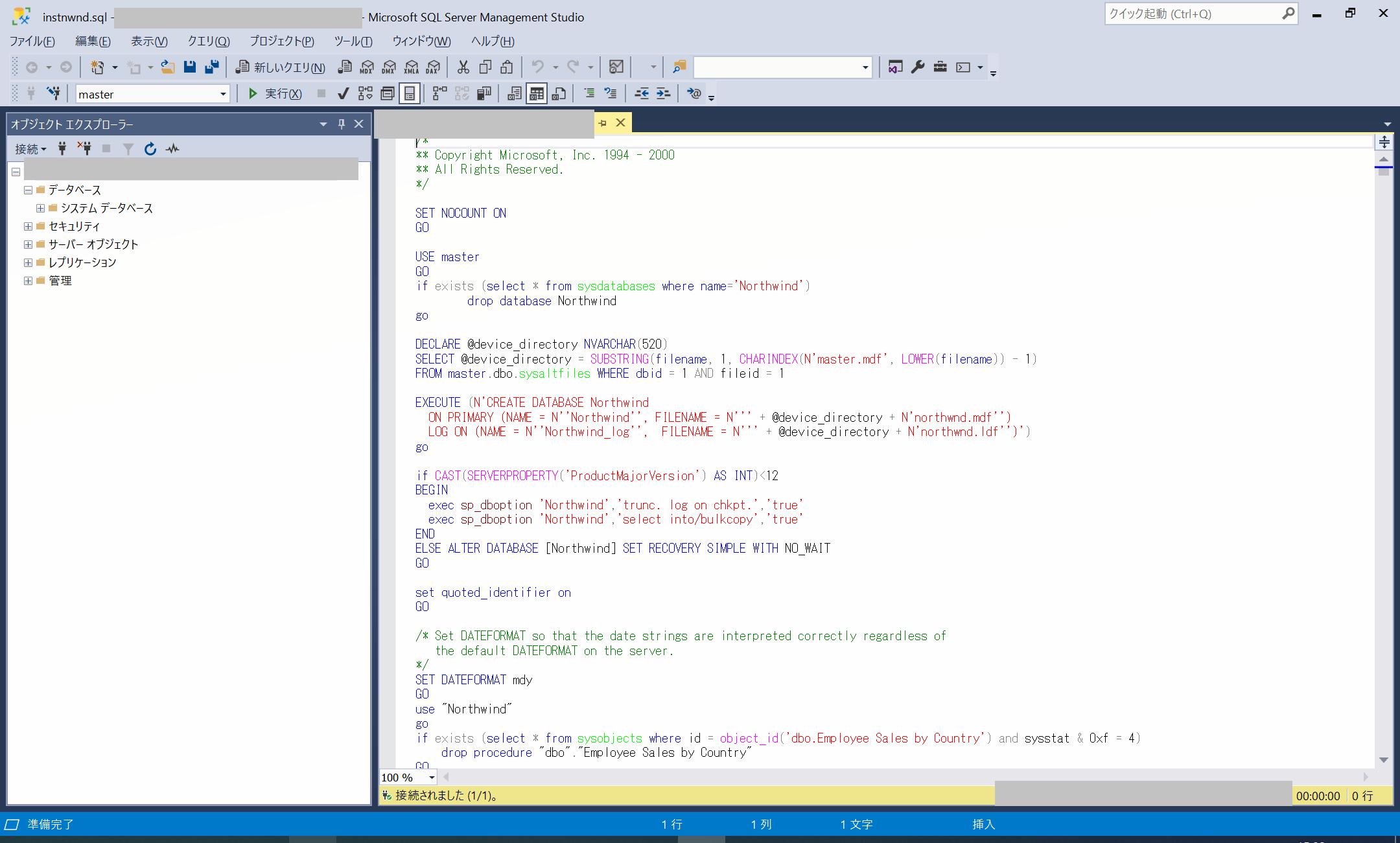 SQLファイルの読み込み