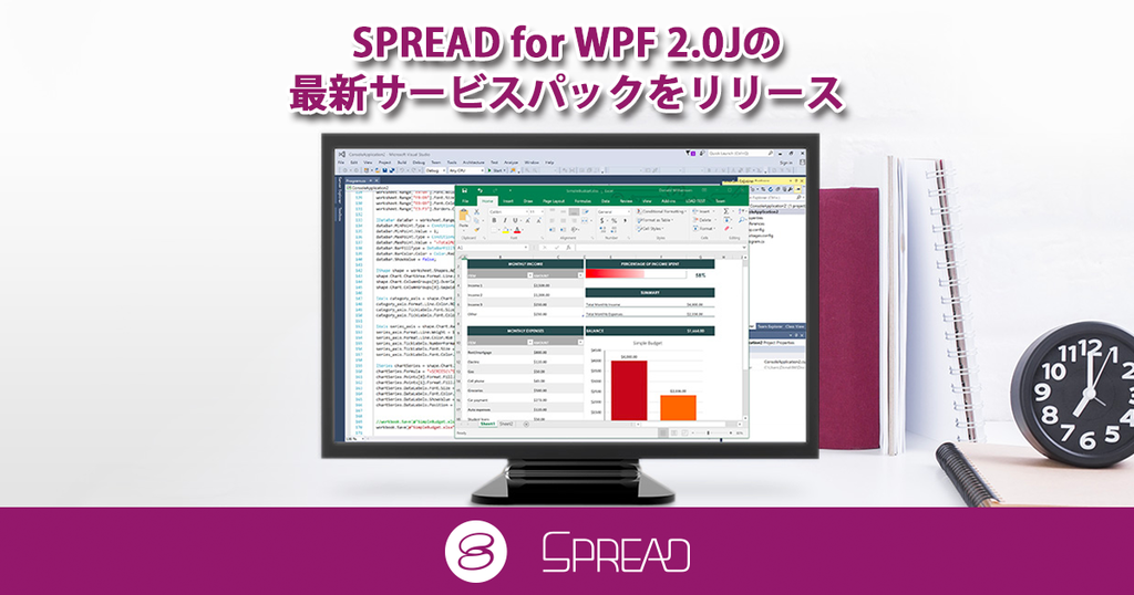 SPREAD for WPF 2.0J SP2リリース