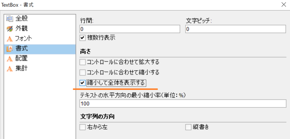 ShrinkToFitの設定