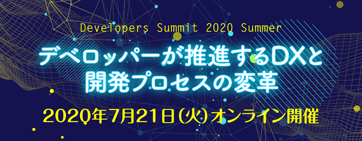 Developers Summit 2020 Summer